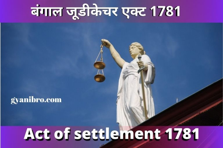 ऐक्ट ऑफ सेटलमेंट 1781(Act of settlement 1781 in hindi)
